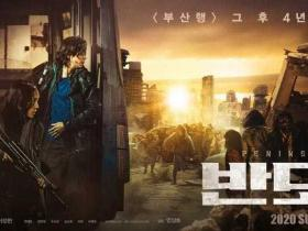 釜山行2:半岛/Train to Busan 2(票房)