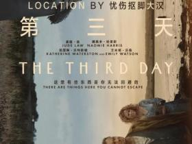 第三天第一季/全集The Third Day